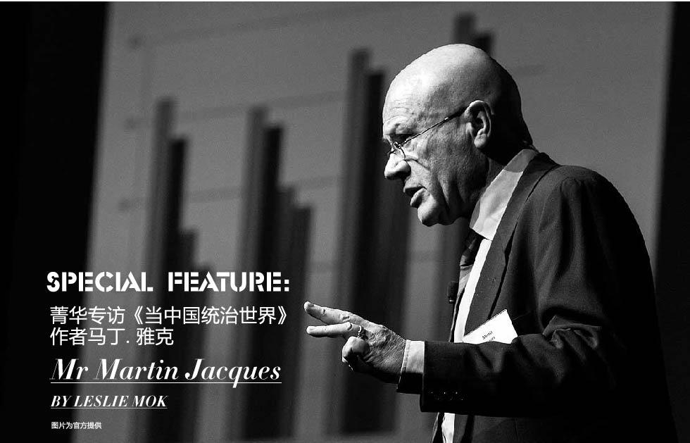 菁华专访:《当中国统治世界》作者 Mr Martin Jacques