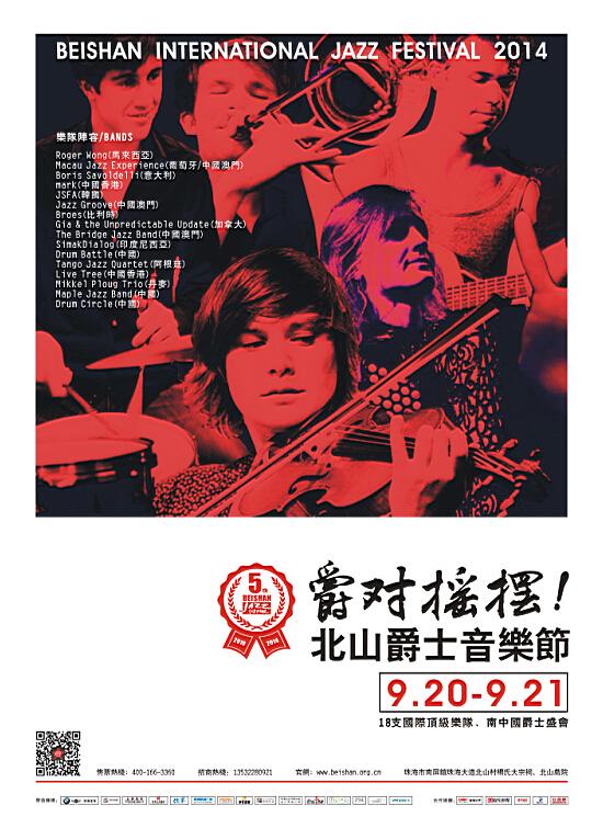 南中国音乐盛宴:北山国际爵士音乐节