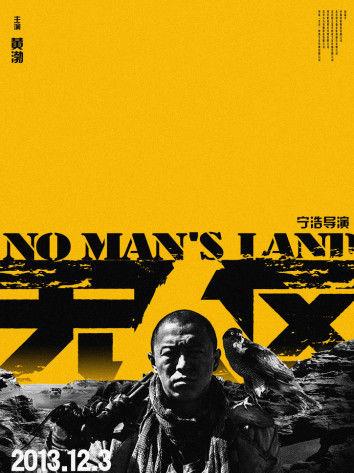 黑色电影:宁浩《无人区》与科恩《老无所依》