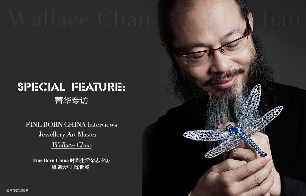 菁华专访:珠宝雕刻大师 陈世英