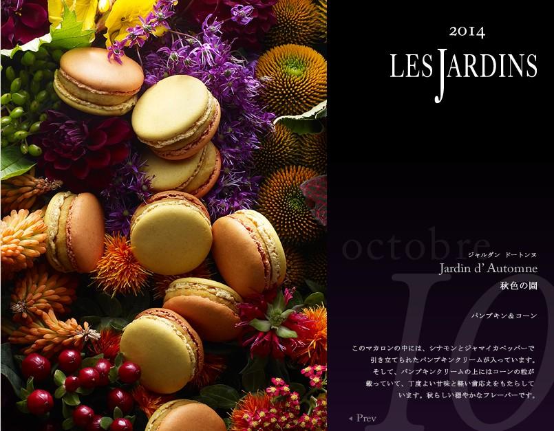 花与马卡龙 日本花艺与法式甜点的完美融合